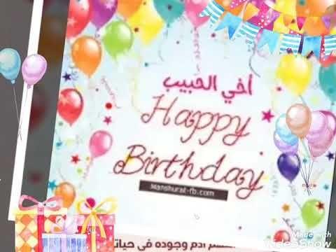 ال ي و م مختلف لأنه عيد ميلاد أخي الغالي كل عام وأنت بخير وكل عام والسعادة ما تفارقك Youtube Happy Birthday Birthday Happy