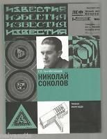 Nikolai Sokolov.russian Avant-Garde Constructivism Book Khan-Magomedov