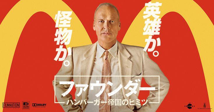 世界最強のハンバーガー帝国を創った男、レイ・クロック。ファウンダー -ハンバーガー帝国のヒミツ-