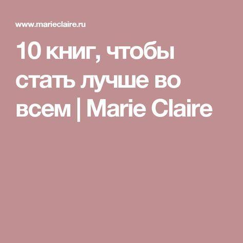 10 книг, чтобы стать лучше во всем | Marie Claire