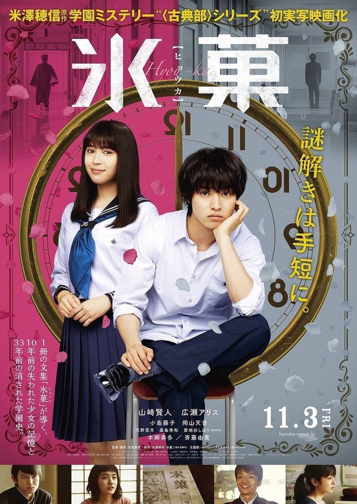 Hyouka Forbidden Secrets Episode 1 Hyouka, Now, then