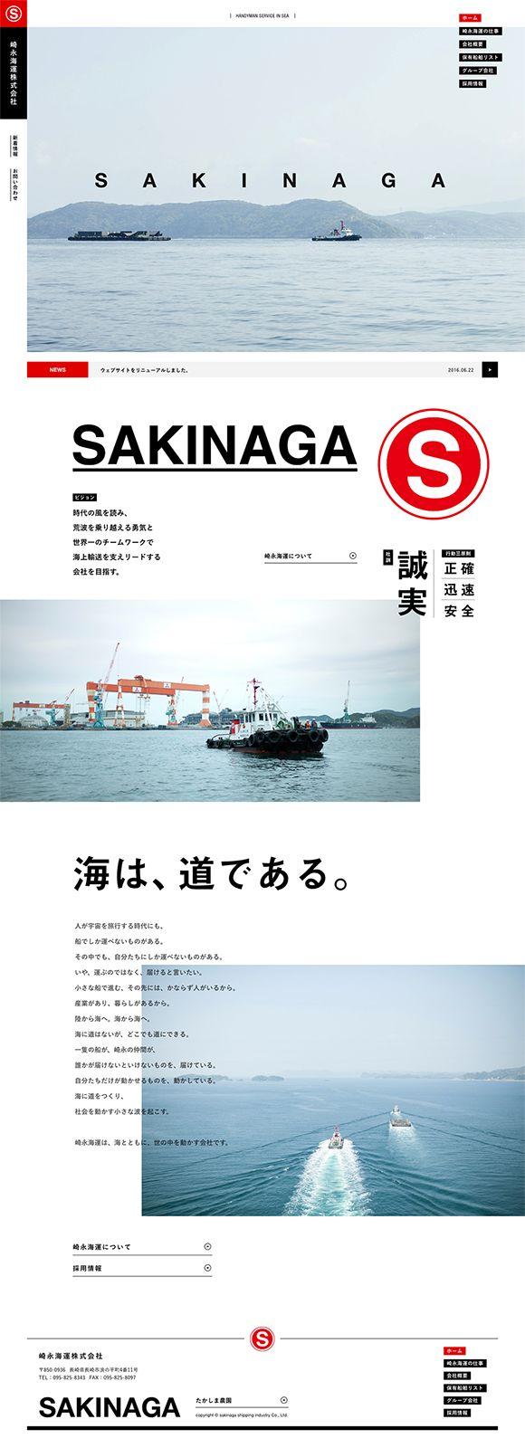 Web www.sakinaga.co.jp