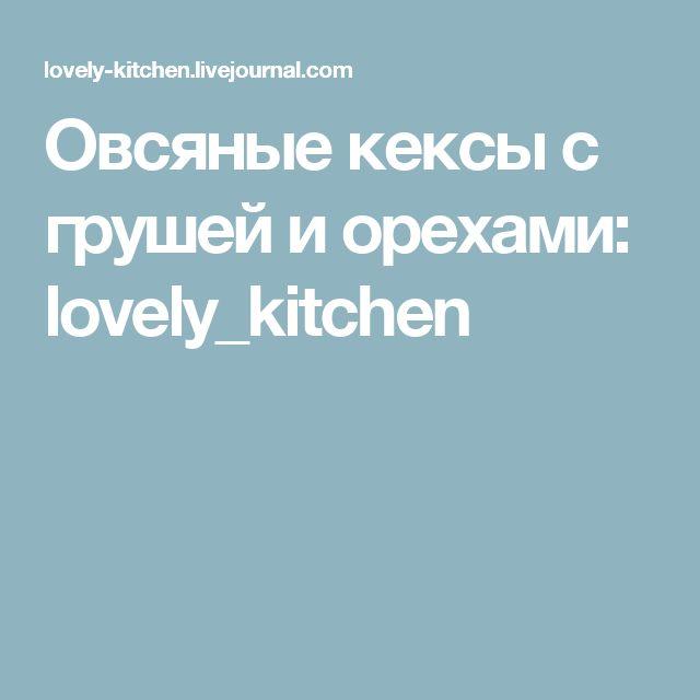Овсяные кексы с грушей и орехами: lovely_kitchen