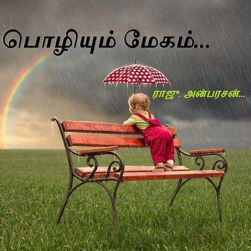 "#rajuanbarasan #RajuAnbarasan #raju anbarasan #R. Anbarasan #Love #Dreamer #Kanakkaaran #Lovely #sexy #quotes #poetries #motivational quotes #lovers #anbarasan #Rajuanbarasan #Sivasurabi #cute #lovely #Angel #Love #tamil #tamilkavithai #tamil kavithai #kavithai #தமிழ் #தமிழ் கவிதை #கவிதை  #ராஜு. அன்பரசன் #ராஜு.அன்பரசன் #அன்பரசன் #கனாக்காரன் #கவிதைகள் #காதல் #சுயமுன்னேற்றம் #சிவசுரபி #தேவதைhttps://flic.kr/s/aHskJ8GJdV   Love For  ""U""_Dreamer_Raju. Anbarasan   Love For  ""U""   Dreamer   Raju…"