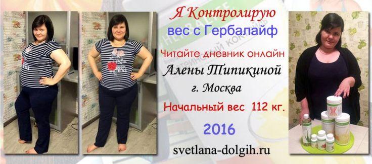 Вы спрашиваете, «Как похудеть за 3 недели на 8 кг?» Наша конкурсантка Алена знает, как эффективно победить лишний вес всего за 21 день. Она это уже сделала!