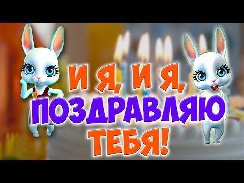 Zoobe Зайка Красивое поздравление С Днем Рождения девушке! - YouTube