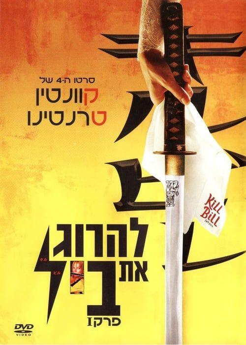 Kill Bill: Vol. 1 【 FuII • Movie • Streaming