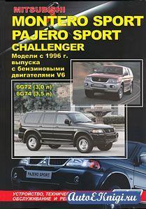 Mitsubishi Pajero Sport / Montero Sport / Challenger с 1996 года выпуска. Устройство, техническое обслуживание и ремонт