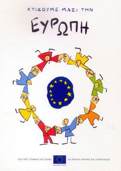 Το νέο νηπιαγωγείο που ονειρεύομαι : Η ημέρα της Ευρώπης : πληροφοριακό υλικό , ιδέες , βιβλιοπροτάσεις , χρήσιμες διευθύνσεις .