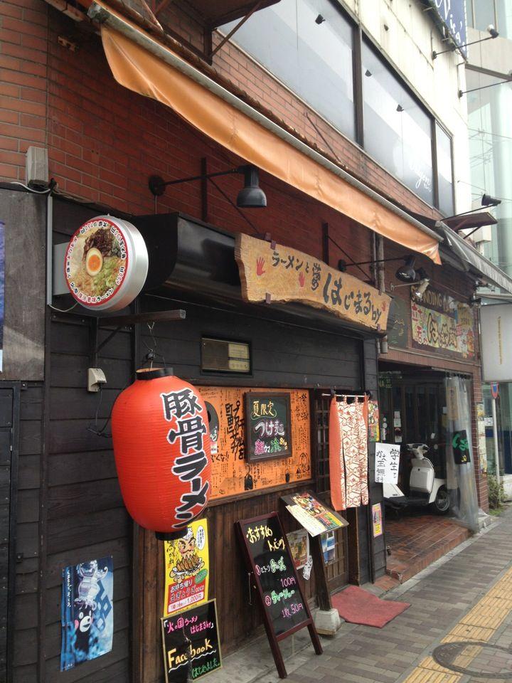 火の国熊本博多ラーメン