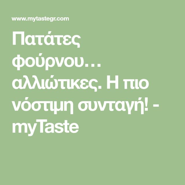 Πατάτες φούρνου… αλλιώτικες. Η πιο νόστιμη συνταγή! - myTaste