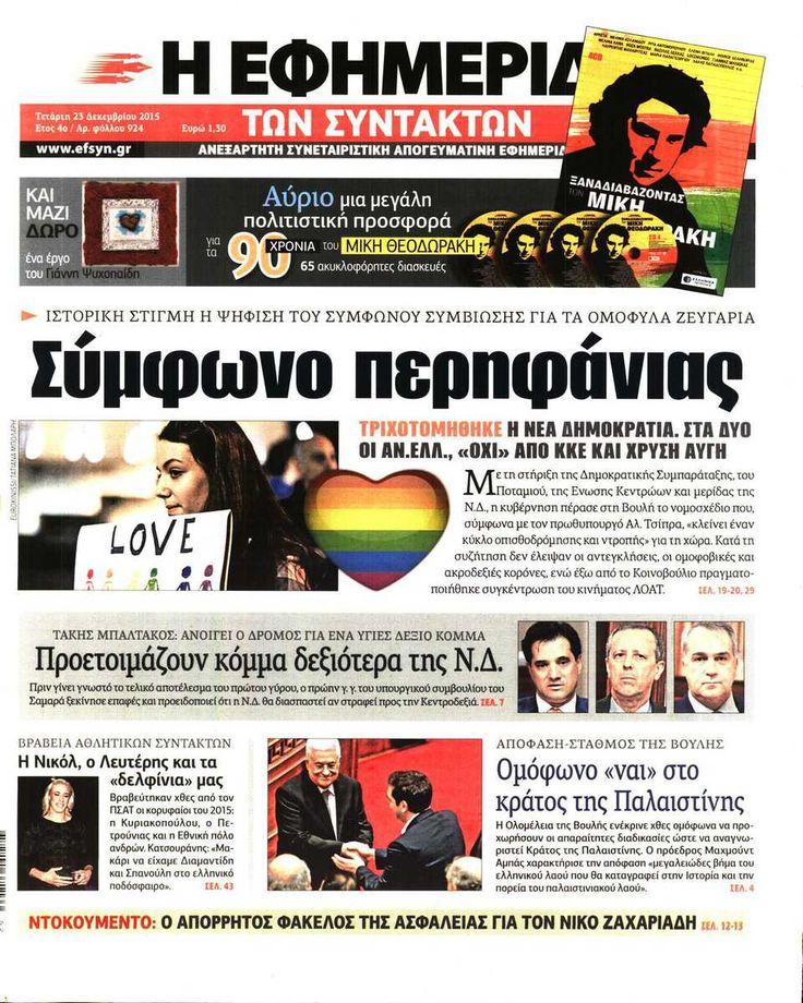 Εφημερίδα Η ΕΦΗΜΕΡΙΔΑ ΤΩΝ ΣΥΝΤΑΚΤΩΝ - Τετάρτη, 23 Δεκεμβρίου 2015