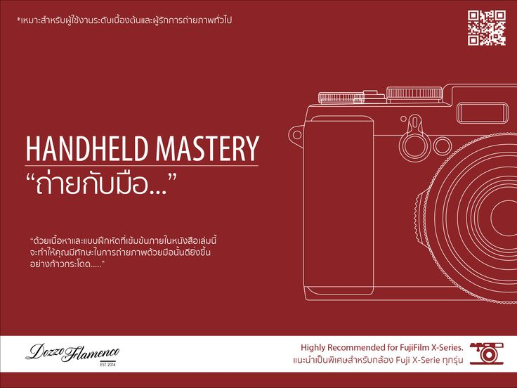Handheld Mastery Photography Cover