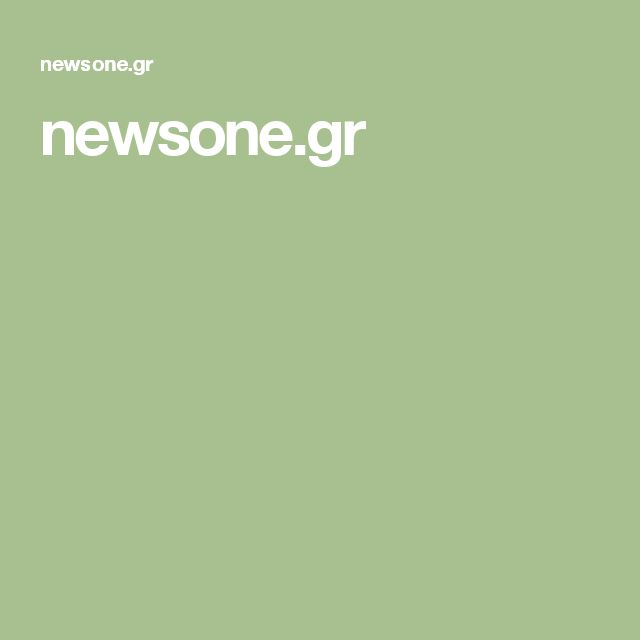 newsone.gr