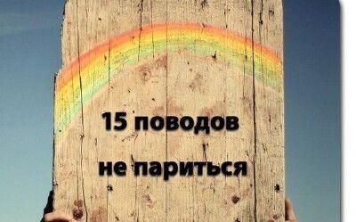 15 поводов не париться 1. Откажитесь от необходимости быть всегда правым. Всякий раз, когда вы чувствуете необходимость... Clever   Умный журнал - Мой Мир@Mail.ru