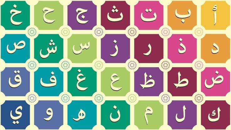 Арабский язык.