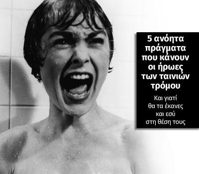 5 ανόητα πράγματα που κάνουν οι ήρωες των ταινιών τρόμου