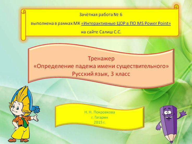 """Интерактивный тренажер по русскому языку """"Склонение имен существительных""""; 3 класс"""