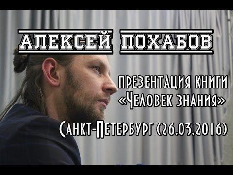 Алексей Похабов - Презентация книги: «Человек знания» (Санкт-Петербург ; 26.03.2016) - YouTube