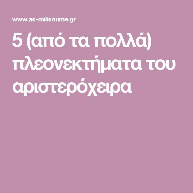5 (από τα πολλά) πλεονεκτήματα του αριστερόχειρα
