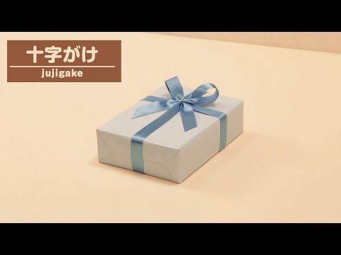 """リボンの掛けかた """"十字掛け"""" - YouTube"""