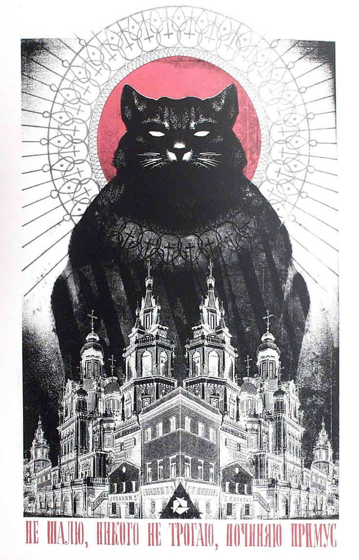 Master and Margarita (Behemoth the Cat)  Art Print