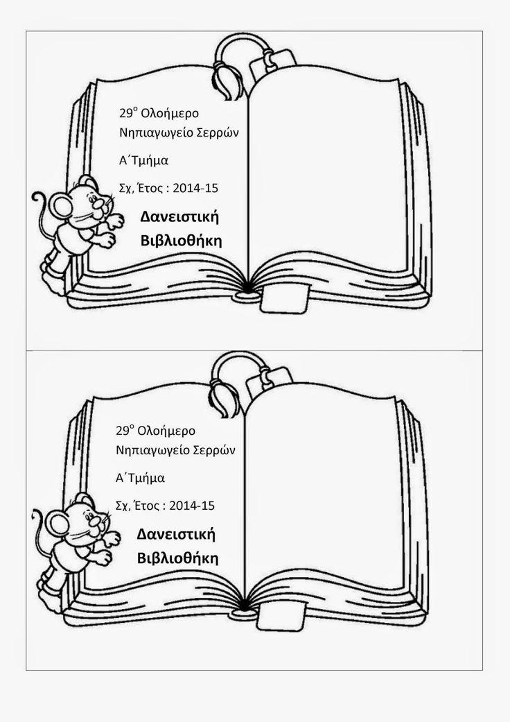 """...Το Νηπιαγωγείο μ' αρέσει πιο πολύ.: Η Δανειστική μας Βιβλιοθήκη .""""Το βιβλίο μου κρατώ και σε μαγικούς κόσμους με ταξιδεύει στο λεπτό""""."""