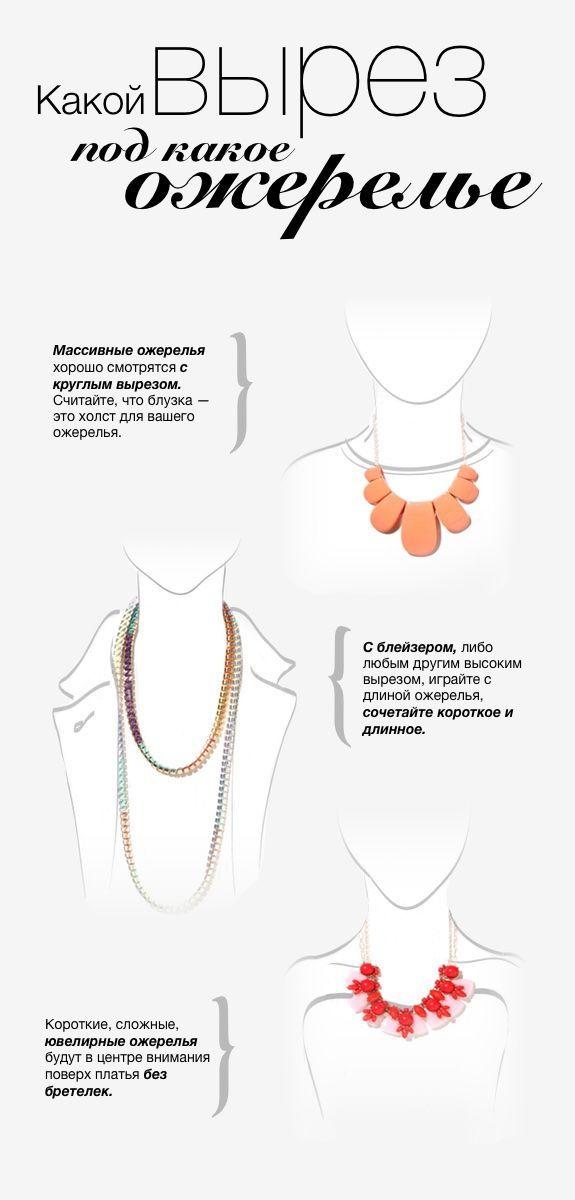 Предлагаем ознакомиться с интересной инфографикой о том, как представить украшение (и вашу шею) в самом выгодном свете!  Целиком смотрим тут - http://www.yapokupayu.ru/blogs/post/infografika-vyrez-pod-ozherelie-ili-ozherelie-pod-vyrez