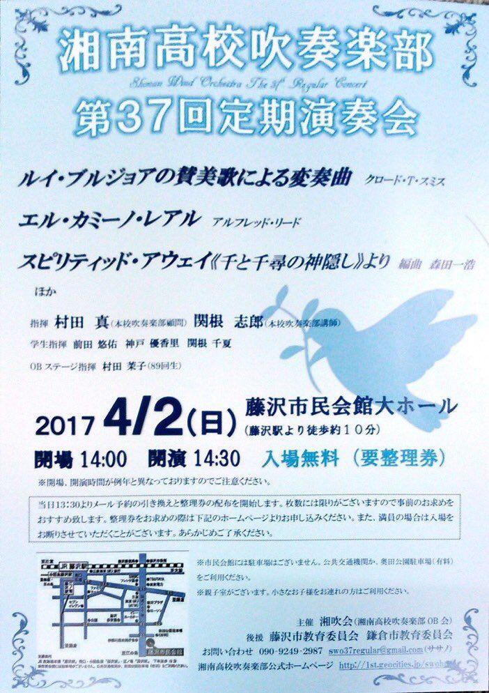 """オチアイ リサさんのツイート: """"定演まであと4日! まだチケット受け付けてます! 4/2 藤沢市民会館で待ってます🙌 無料🆓🆓🆓 https://t.co/Rx9ULfKbnF"""""""