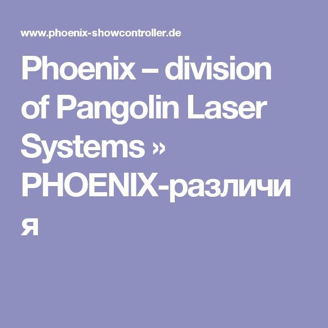 Phoenix – division of Pangolin Laser Systems » PHOENIX-различия