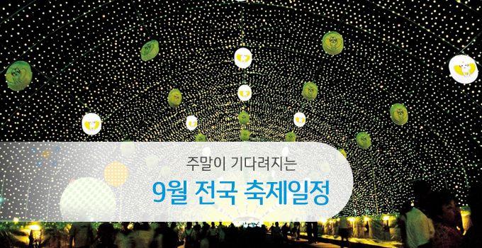 무더위가 기승을 부리더니 어느새 9월이 찾아오고 아침저녁으로 선선한 바람까지 불어오는데요. 야외 활동하기 좋은 계절, 가을이 찾아왔습니다.   계절에 맞춰 전국각지에서도 축제가 하나둘씩 열리는데요. 9월에만 해도 공주, 서울, 무주, 안동 등 여러 곳에서 축제가 예정되어 있습니다. IBK가 알려드리는 축제일정 살펴보시고, 이번 주말에는 가족, 연인과 함께 축제를 즐겨보시는 것은 어떨까요?