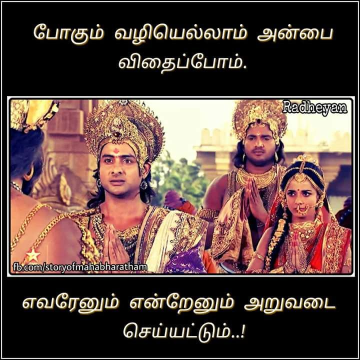 13 Best Spritual Quotes Tamil Images On Pinterest