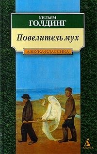 Уильям Голдинг - Повелитель мух