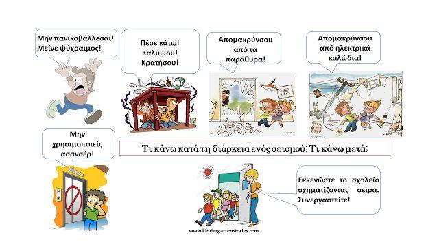 Σεισμός : Συζητώντας για τις φυσικές καταστροφές στο Νηπιαγωγείο. - Kindergarten Stories