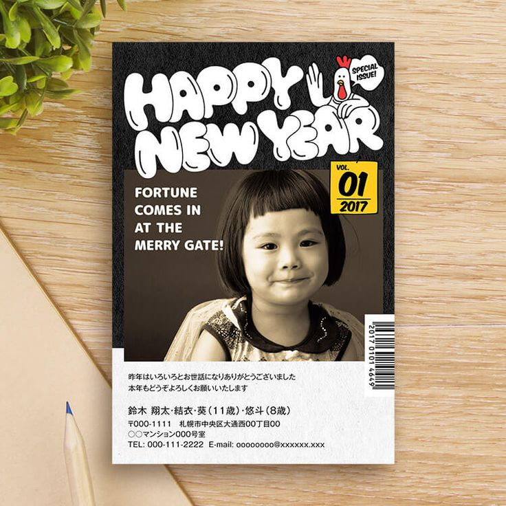 雑誌風デザイン|年賀状なら年賀家族2017 <公式>サイト