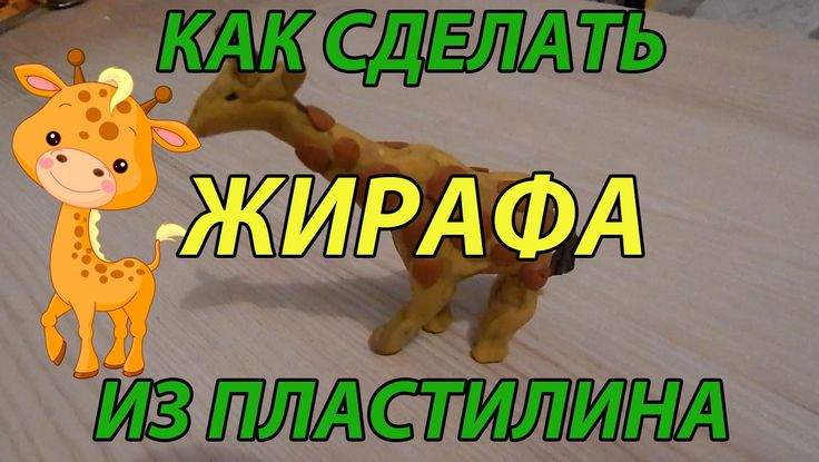 Как сделать ЖИРАФА из пластилина. Making giraffe from plasticine