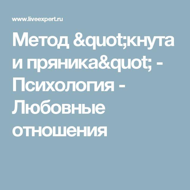 """Метод """"кнута и пряника"""" - Психология - Любовные отношения"""