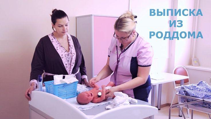 Выписка из роддома | Уход за новорожденным. Первые дни жизни малыша - YouTube