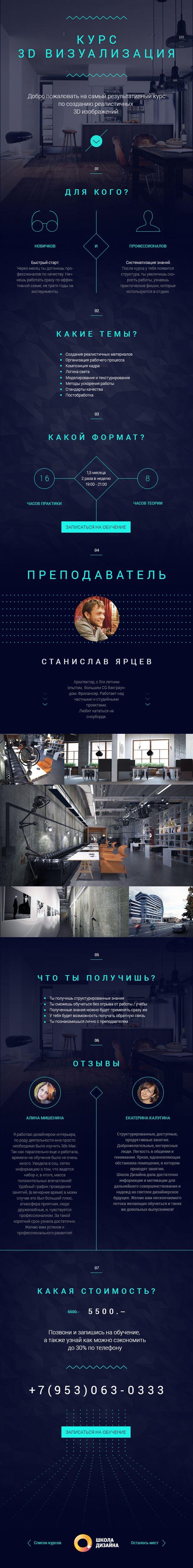 Landing page / 3D by Stepan Krasnov, via Behance