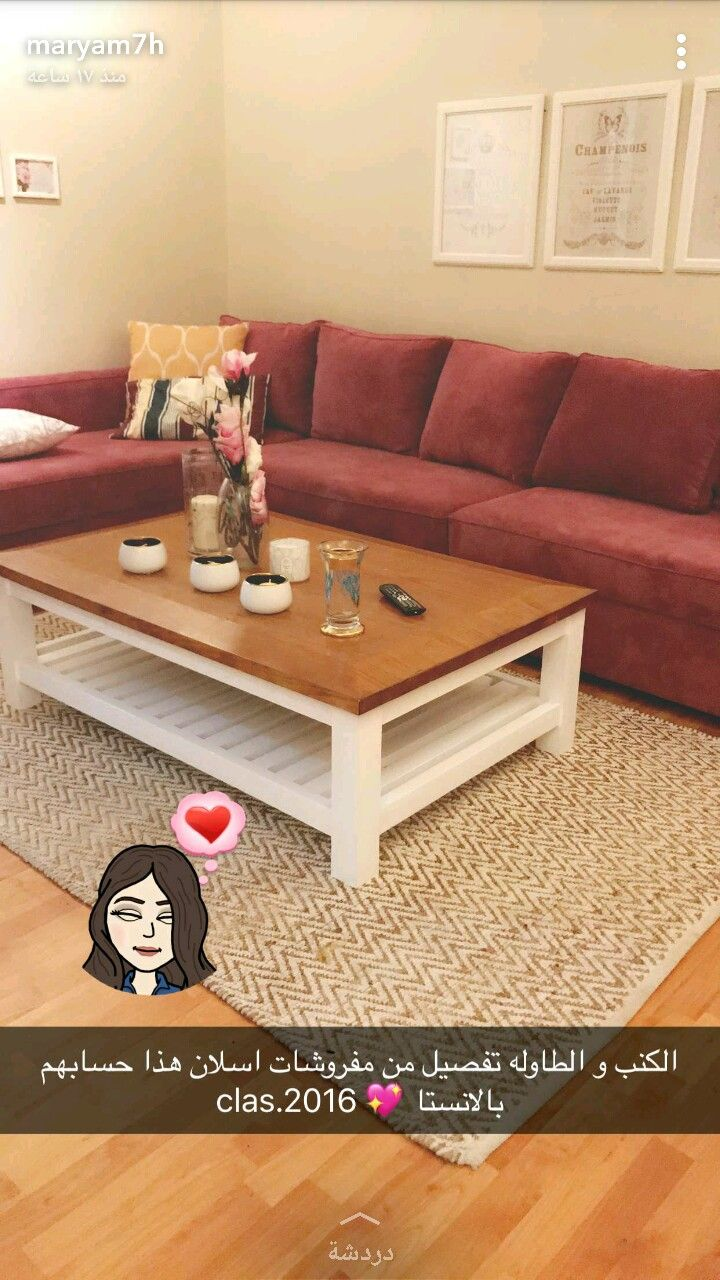 Pin By Asma On ابيات Coffee Table Furniture Home Decor
