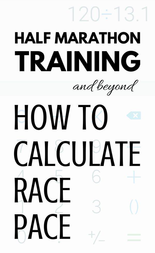 Running Pace Calculator: How to predict goal race pace
