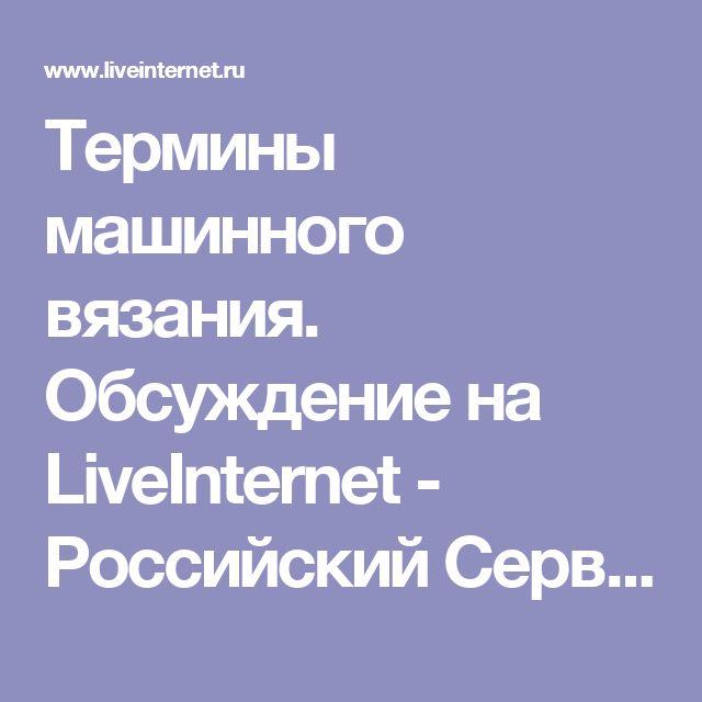 Термины машинного вязания. Обсуждение на LiveInternet - Российский Сервис Онлайн-Дневников