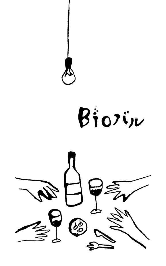 Bioバル ロゴ | はなうた活版堂