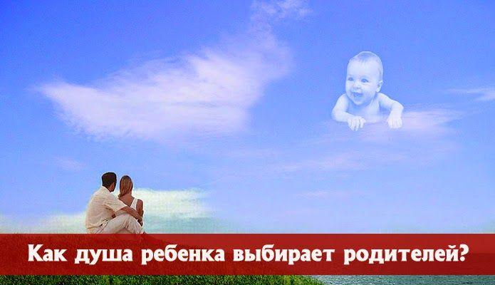 Как душа ребенка выбирает маму - Эзотерика и самопознание