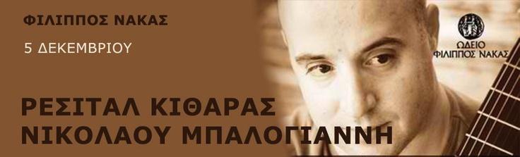 Ρεσιτάλ κιθάρας Νικόλαου Μπαλογιάννη   Athensweekly Συναυλίες-Events-Σινεμα- Εκδηλώσεις-Θέατρο-Expo-Clubs-Dj-Parties-Lifestyle-Μοδα- Χορός-Οπερα-Τέχνη-Παιδί