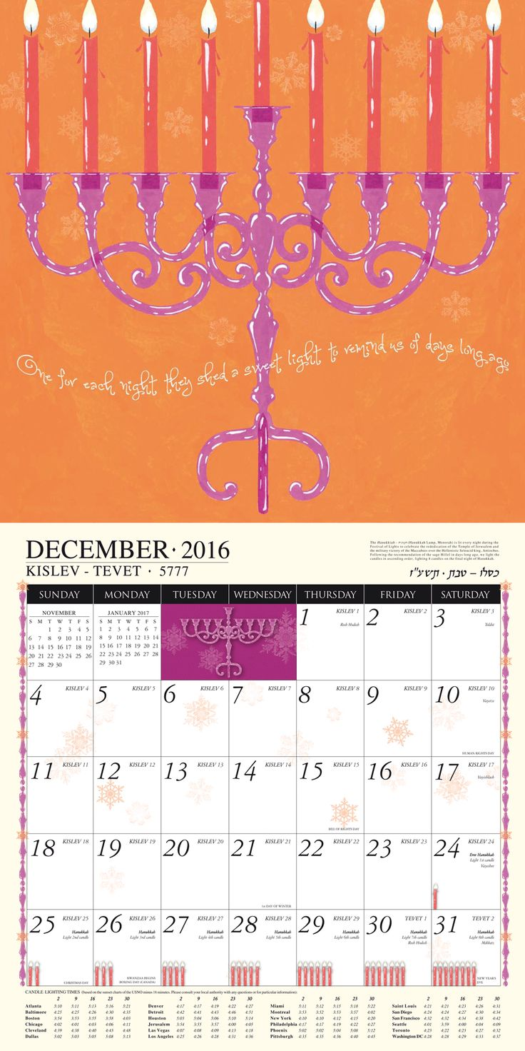 The Jewish Art Calendar by Mickie 2016 covers the 16 months from September 2015 - December 2016 and features the wonderful illuminations by Mickie Caspi.