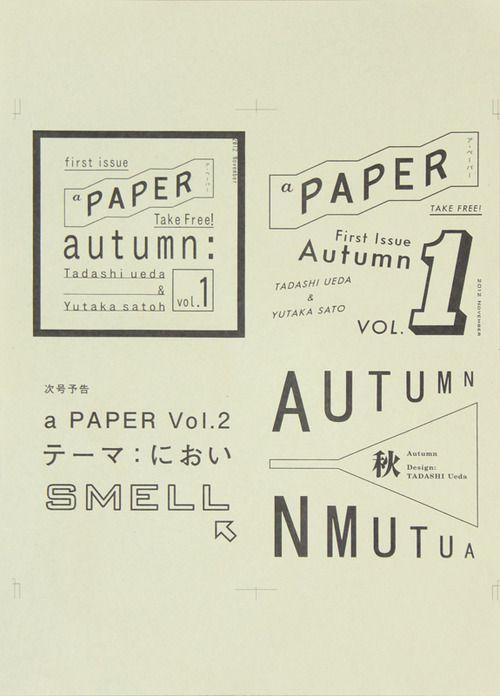 a PAPER Vol.1 秋 ポスタ