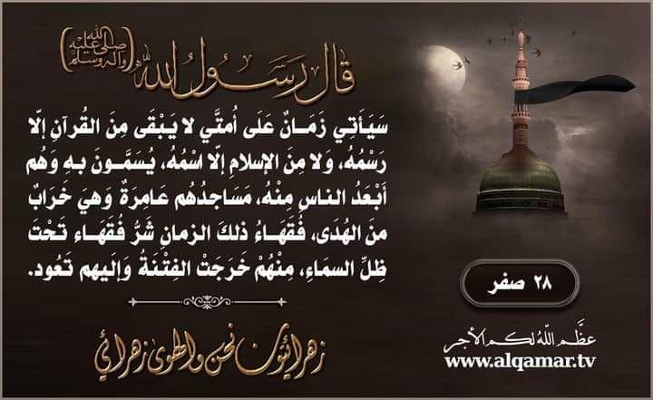 اللهم صل على محمد وآل محمد اعظم الله لكم الاجر Arabic Calligraphy Calligraphy