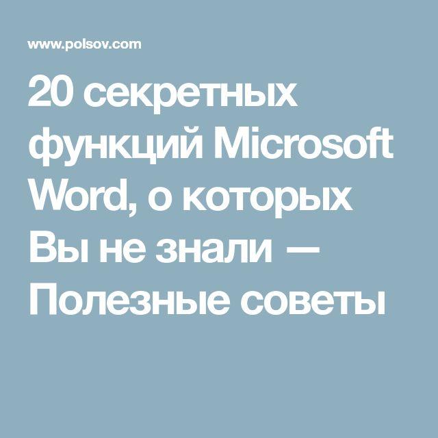 20 секретных функций Microsoft Word, о которых Вы не знали — Полезные советы