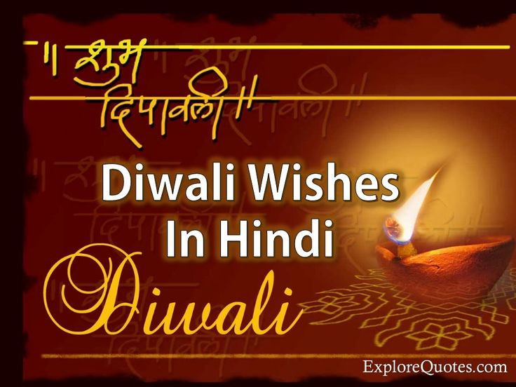 Looking for sharing topDiwaliWishesIn Hindi, then you are at perfect place where you can exploretop 10 diwali wishes.